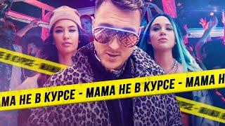 T-killah & Миа Бойка - Мама не в курсе (Премьера клипа 2019)