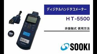 接触・非接触両用ハンドタコメーター HT-5500 非接触式 使用方法