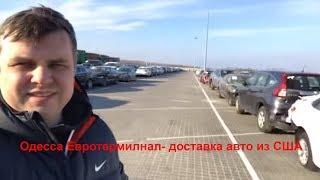 Доставка и разгрузка  машин из USA на Евротерминале Одесса Украина