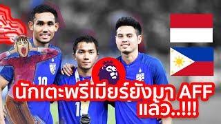 เขิน!!! แฟนปินส์ถาม นักเตะไทยในเจลีกใยไม่มา AFF พรีเมียร์อังกฤษยังมาได้ +ตัวลับ อินโดและฟิลิปปินส์