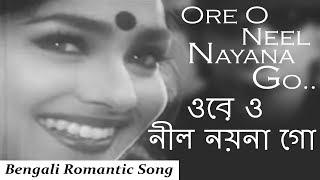 Ore O Neel Nayana Go | ওরে ও নীল নয়না গো