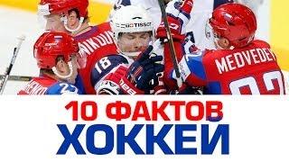 Смотреть онлайн Интересные факты про хоккей