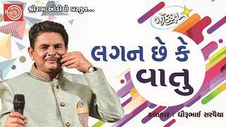 લગન છે કે વાતુ || Dhirubhai Sarvaiya ||New gujarati Jokes ||Ram Audio