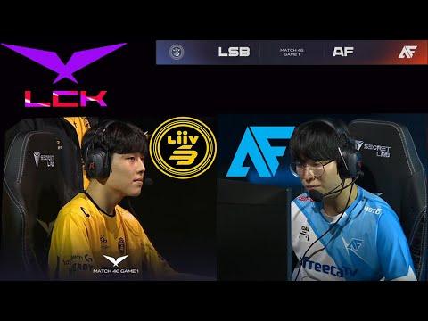 藍寶火燒全隊配合夜曲關燈直接倒地 LSB vs AF game1