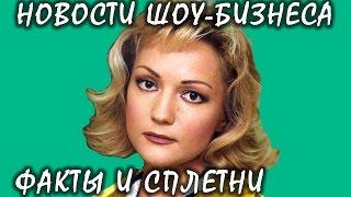 Татьяна Буланова разводится с мужем после 11 лет совместной жизни. Новости шоу-бизнеса.