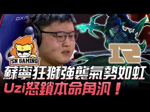 SNG vs RNG 蘇寧狂獅強襲氣勢如虹 Uzi怒鎖本命角汎!Game2