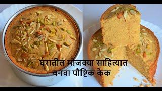 अशा पद्धतीने आज पर्यंतकोणी केक नाही बनवीला   खूप सोप्पा पौष्टिक केक  भन्नाट चवीचा  Cook with mayura