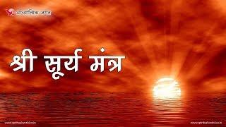 श्री सूर्य मंत्र - Sri Surya Mantra