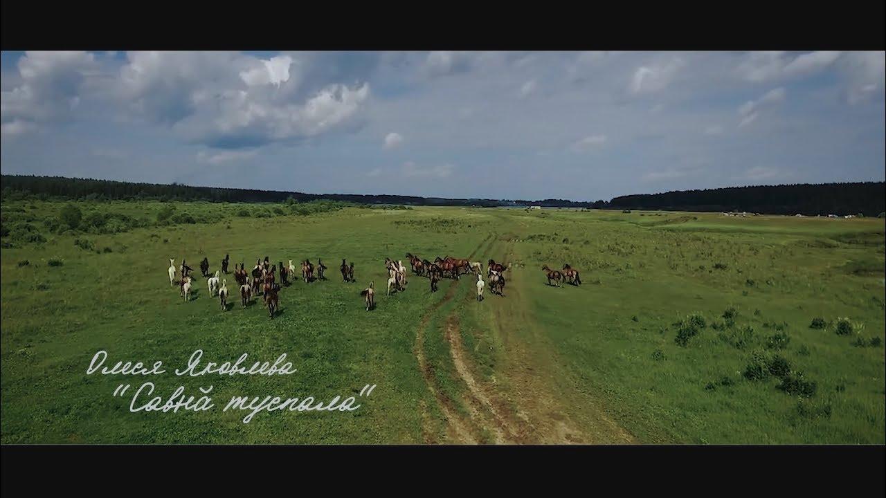 Олеся Яковлева, ЯлАр ушкăн — Савнă туспала