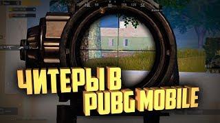 Мир глазами читака (Спектатим читера) PUBG MOBILE