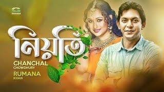 Bangla Natok   Niyoti   নিয়তি   ft Chanchal Chowdhury   Rumana   Kazi Uzzal   Ashraf Kabir