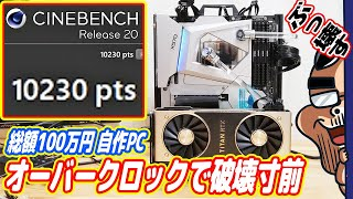 【Ryzen 9】総額100万円の自作PCをオーバークロックで破壊寸前!【アクアPC#06】
