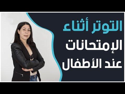 Dr Lamia Mezghani Pédopsychiatre