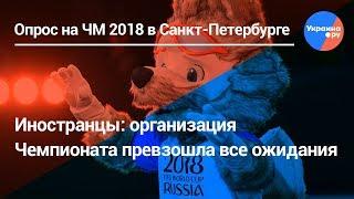ЧМ 2018: иностранцы в шоке от России и её людей