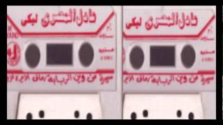 ADEL EL MASRE - EL ED FE El ED/ عادل المصري - الايد في الايد