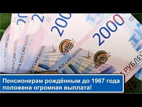Пенсионерам рождённым до 1967 года Положена огромная выплата!