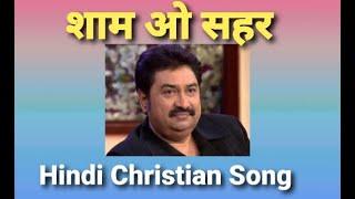 Sham O Sahar    Hindi Cristian Song With Lyrics   Singer