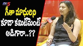 Singer Geetha Madhuri About Casting Couch In Tollywood
