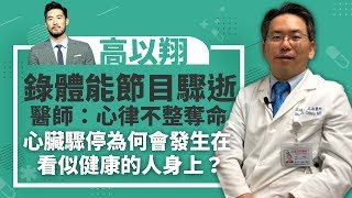 #專訪/高以翔錄體能節目驟逝 醫師:心律不整奪命