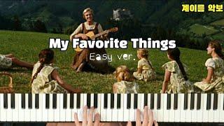 사운드 오브 뮤직 OST - My Favorite Things (쉬운 ver.)