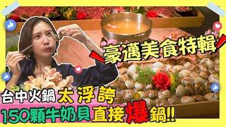 【下班Go Fun吧!】台中美食第三彈!超浮誇美食大特搜!