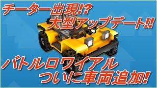 ピクセルガンチーター出現!?バトルロワイアル大型アップデート!!ついに車両が追加された!!pixelgun3D