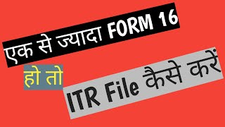 How to File ITR if more than one Form 16 is receievd from different employers