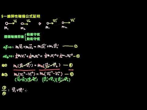 【觀念】一維彈性碰撞公式証明   【高二物理】碰撞   均一教育平臺