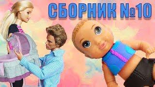 Сборник №10. НОВЫЙ СЫН Барби и Кена ИГРАЕМ В КУКЛЫ С БЕТТИ