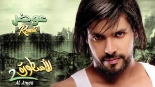 تحميل اغاني عبدالمنعم العامري -عوض ريمكس (ألبوم الأسطورة 2) |2011 MP3