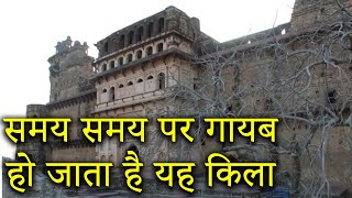 Most Mysterious Fort Of India   भारत के 6 तिलस्मी किले
