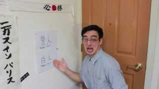 RACIST WORDS IN JAPANESE (JAPANESE 101)