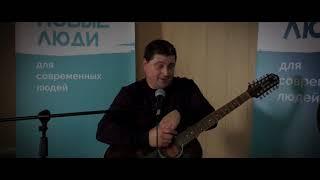 Квартирник с Олегом Никитиным