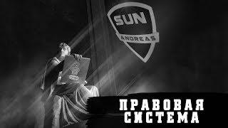 Реформы Правоохранительной системы и Правового регулирования. ч. IV.