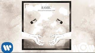 Ramil' Пускай по венам соль