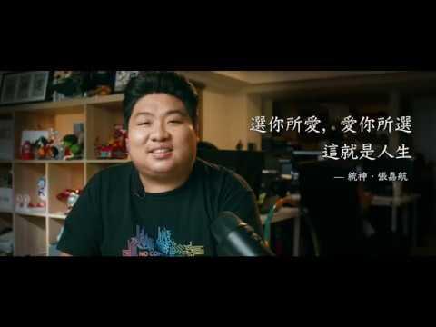 統神實況圈心路歷程分享第四集!!
