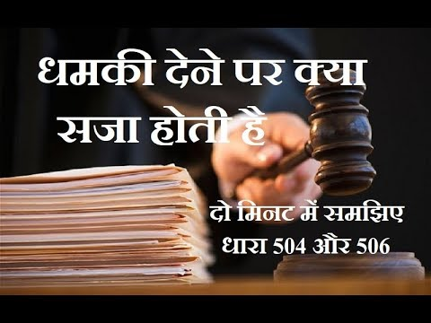 Indian Penal Code Section 504 and 506 in Hindi