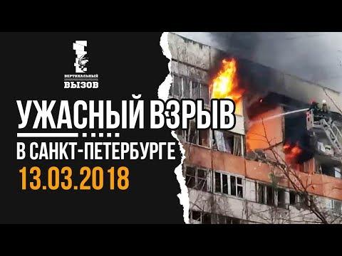 Взрыв дома в Санкт-Петербурге 13.03.2018 . Эвакуация жителей.