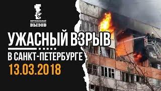 Смотреть онлайн Как пожарники эвакуируют людей во время взрыва дома