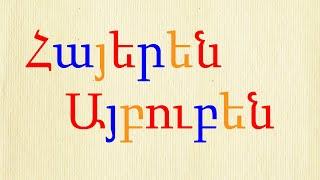 Armenian Alphabet song, Հայկական Այբուբեն Երգ, Երաժշտական Այբուբեն