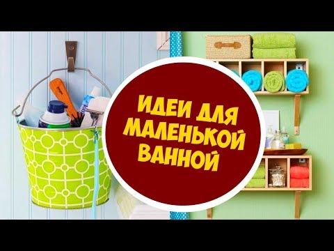 Идеи для маленькой ванной для экономии места