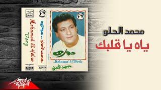 تحميل اغاني Mohamed El Helw - Yah Ya Albak   محمد الحلو - ياه يا قلبك MP3