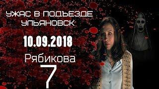 Ужас в подъезде!!! г.Ульяновск