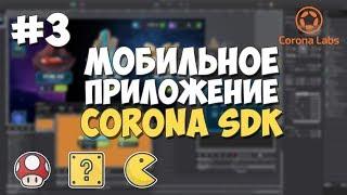 Мобильное приложение на Corona SDK / #3 - Рабочее поле