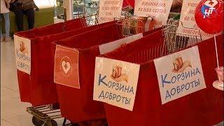 В Великом Новгороде проходит акция «Корзина добра»