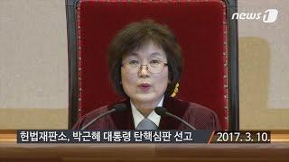 헌법재판소 박 대통령 파면 순간 (풀영상)