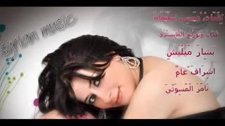 روعة السعد عا شكلك .....مع بشار ميليش تحميل MP3