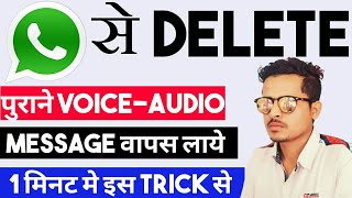 Whatsapp Deleted Voice message Recover | How To Restore Deleted Voice Message in WhatsApp