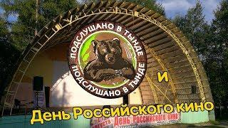 Подслушано в Тынде: День Российского Кино