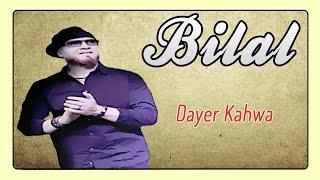 اغاني حصرية Cheb Bilal - Dayer Kahwa تحميل MP3